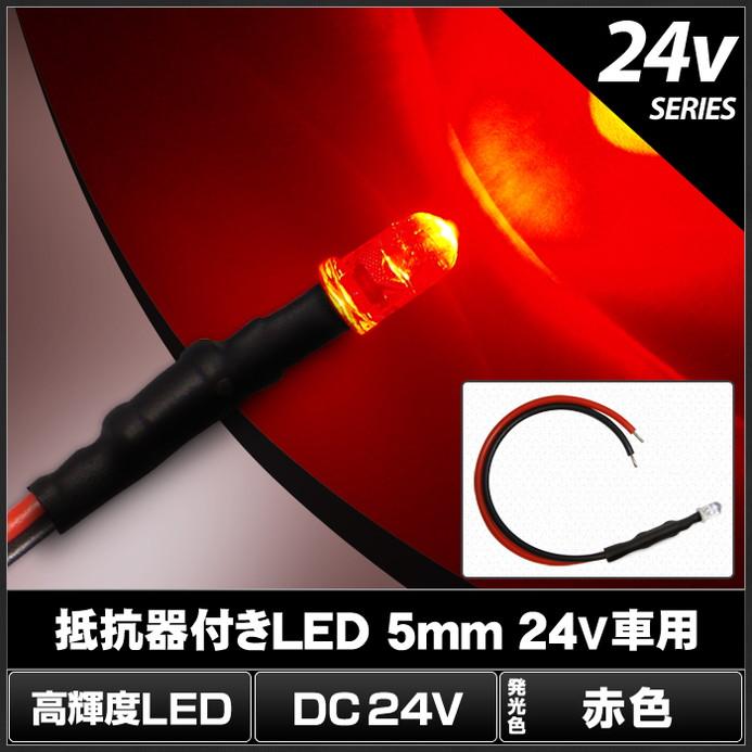 Kaito4507(10個) LED 5mm 砲弾型 赤色 24V車用抵抗付き