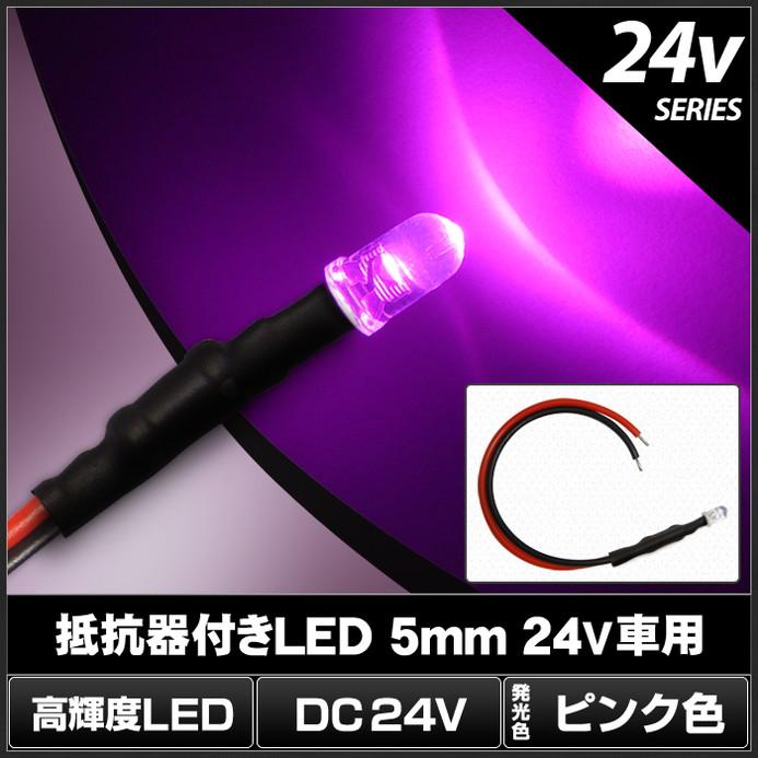 Kaito4509(10個) LED 5mm 砲弾型 ピンク色 24V車用抵抗付き