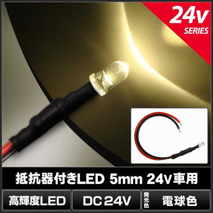 Kaito4517(10個) LED 5mm 砲弾型 電球色 24V車用抵抗付き