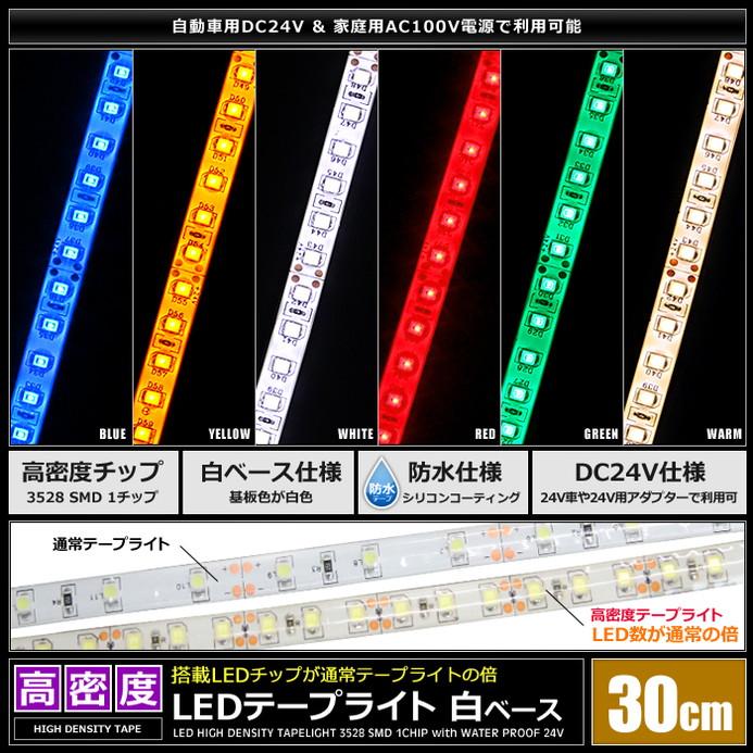 [30cm×2本] 高密度(120LED/1M) 24V LEDテープライト 防水 白ベース