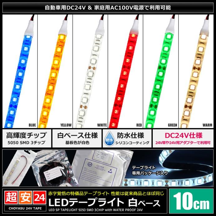 [10cm×2本] 超安24V 防水 LEDテープライト 3チップ 10cm [白ベース | ケーブル12cm]