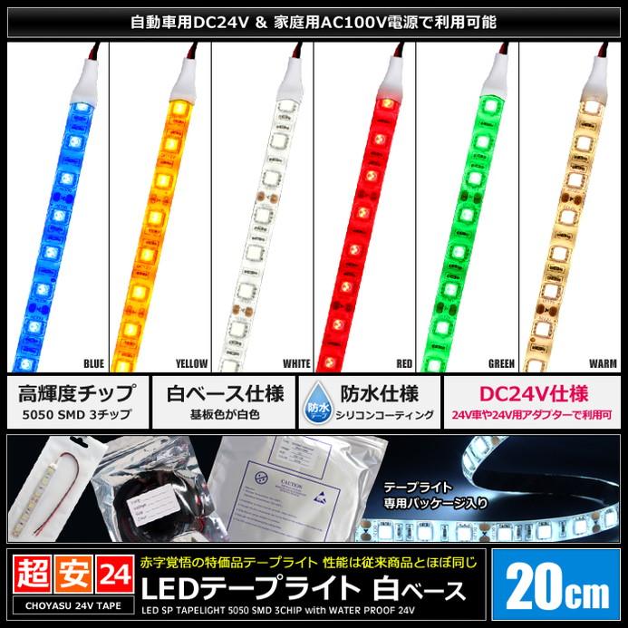 [20cm×2本] 超安24V 防水 LEDテープライト 3チップ 20cm [白ベース | ケーブル12cm]