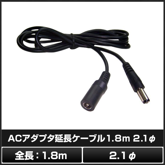 7436(10本) 5.5-2.1φ ACアダプタ延長ケーブル 1.8m (LEDテープライト用電源コード/Webカメラ/ネットワークカメラ/防犯カメラ 対応)