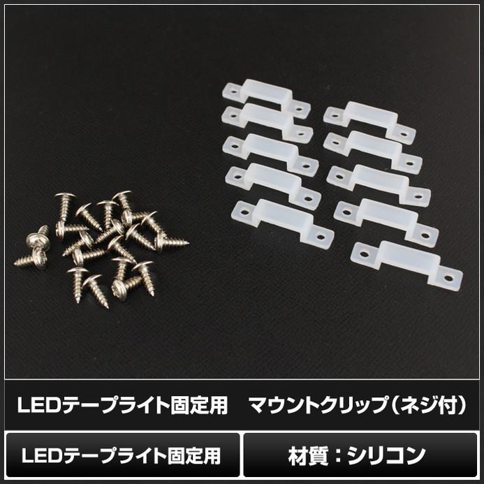 Kaito6912(10個) LEDテープライト固定用 マウントクリップ(ネジ付)