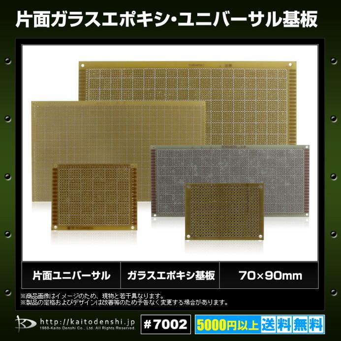 Kaito7002(5枚) 片面ガラスエポキシ・ユニバーサル基板 70x90mm