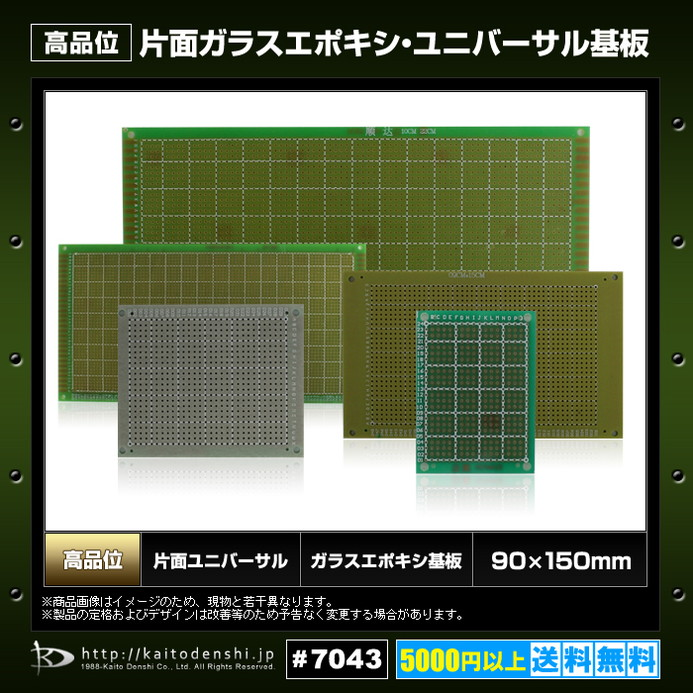 Kaito7043(2枚) 片面ガラスエポキシ 高品位基板 90x150mm