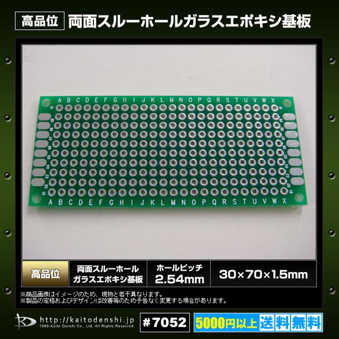 Kaito7052(2枚) 両面スルーホールガラスエポキシ 高品位基板 30x70mm