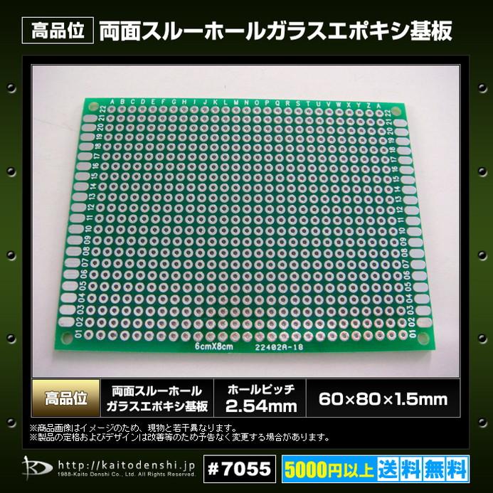Kaito7055(2枚) 両面スルーホール ガラスエポキシ 高品位基板 60x80mm