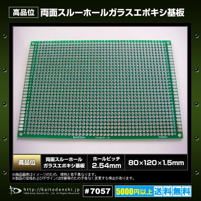 Kaito7057(2枚) 両面スルーホール ガラスエポキシ 高品位基板 80x120mm