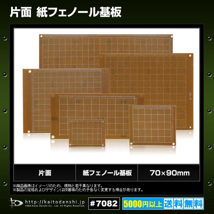 Kaito7082(5枚) 片面・紙フェノール基板 70x90mm