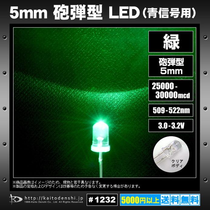 Kaito1232(50個) LED 砲弾型 5mm 緑 (青信号用) 25000-30000mcd 509-522nm 3.0-3.2V