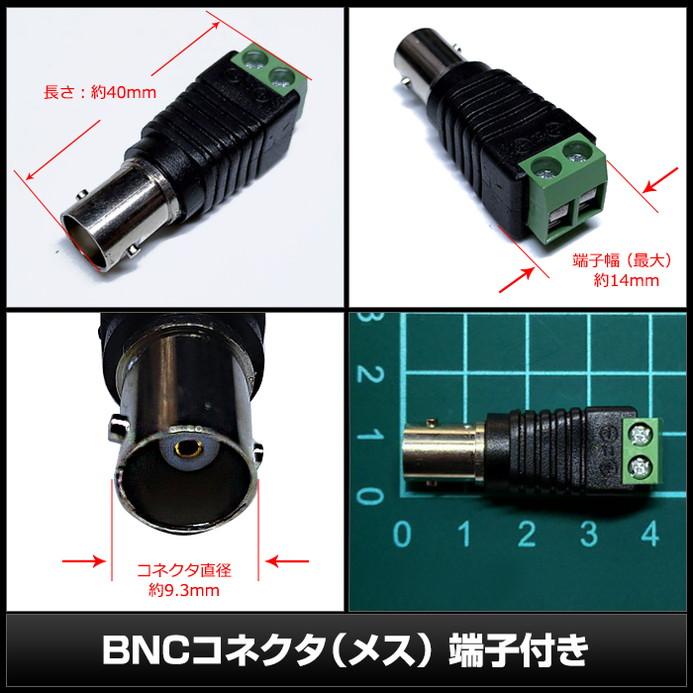 0414(10個) BNCコネクタ(メス) 端子付き