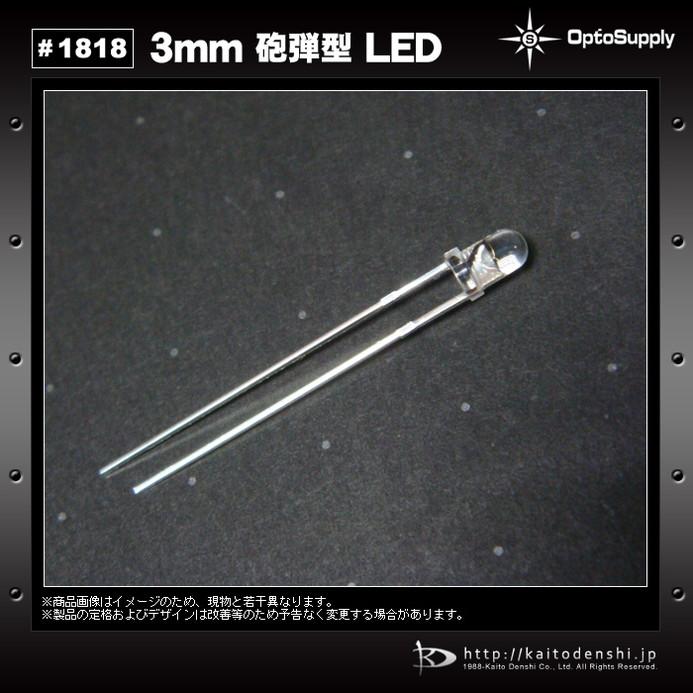 Kaito1818(20個) LED 砲弾型 3mm LEMON OptoSupply OSCL4L3131A