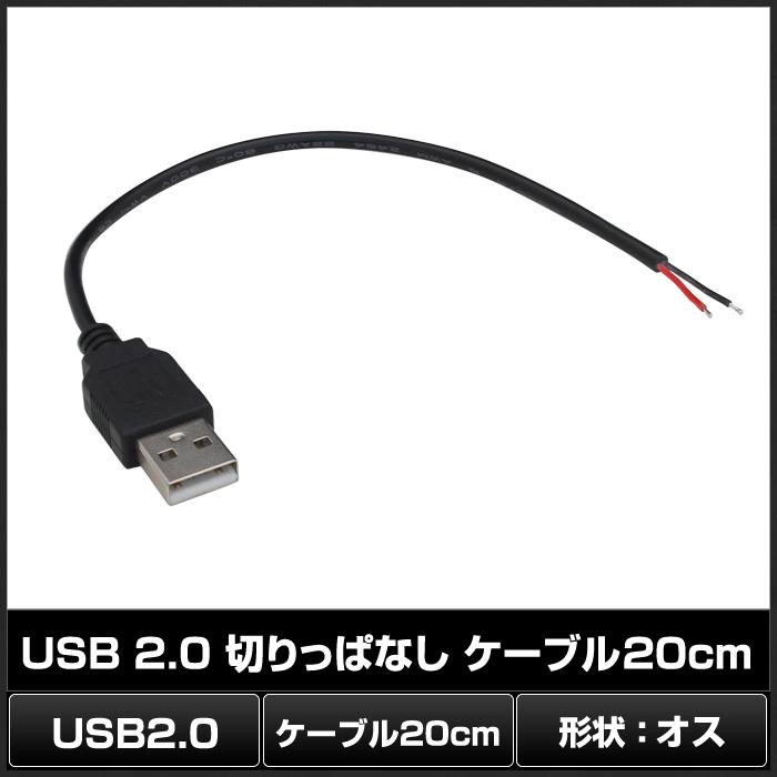 Kaito7328(50本) USB 2.0 切りっぱなしケーブル 20cm オス