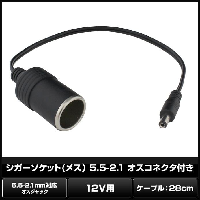 6068(1個) シガーソケット (メス) 5.5-2.1 オスコネクタ付き 28cm