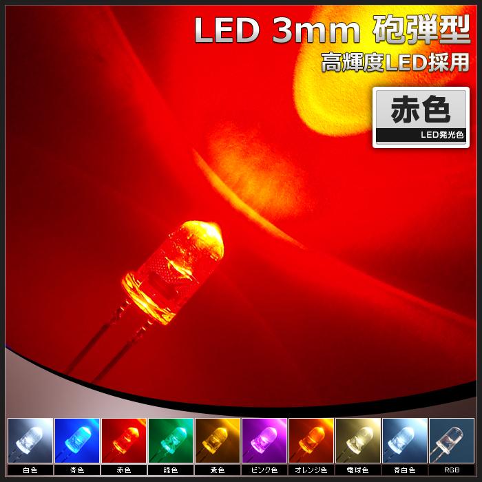 Kaito1010(50個) LED 砲弾型 3mm 赤色 1500〜2000mcd