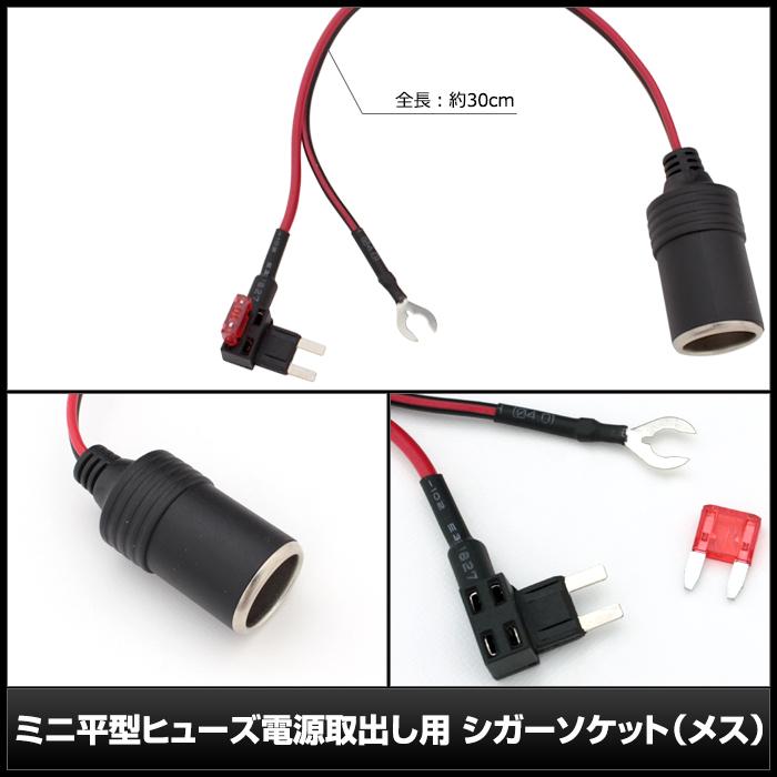 6076(1個) ミニ平型ヒューズ電源取出し用 シガーソケット(メス) 12V/10A ミニ平型ヒューズ1個付き