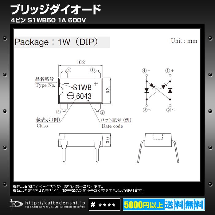 S1WB60(10個) S1WB60 ブリッジダイオード 600V/1A [SHINDENGEN]