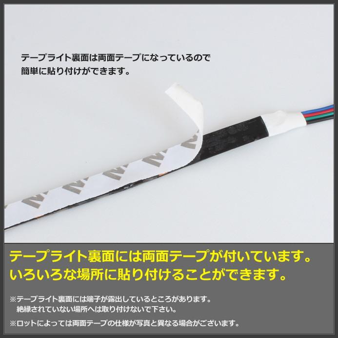 超安12V(1本) 防水LEDテープライト フルカラー(RGB) 3チップ 300cm [黒ベース]