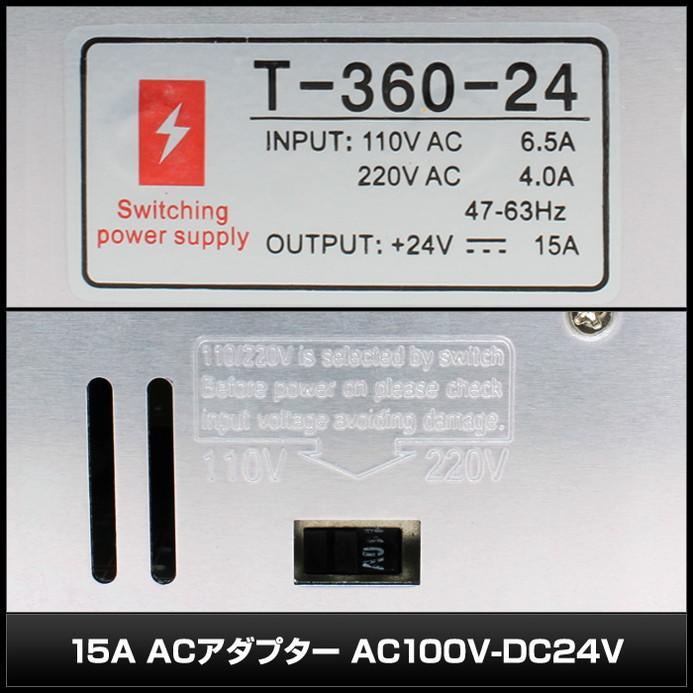 Kaito6784(1個) ACアダプタ 15A AC100V-DC24V メタル製