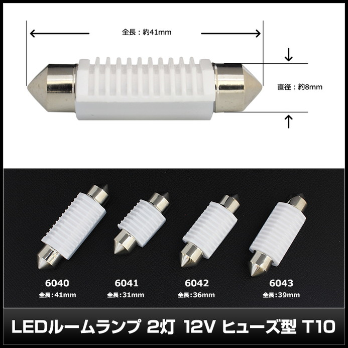 Kaito6040(2個) ルームランプ2灯 (幅41mm/高さ約10mm) 白色 12V ヒューズ型
