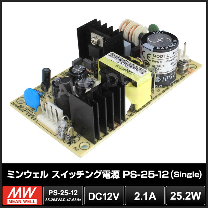 Kaito4572(1個) 12V/2.1A ミンウェル スイッチング電源(Single) [PS-25-12]