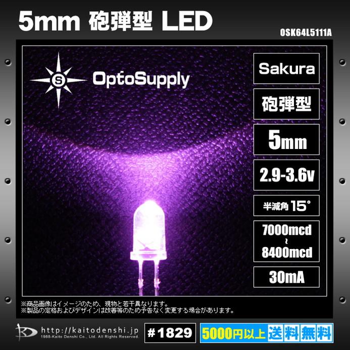 Kaito1829(50個) LED 砲弾型 5mm Sakura OptoSupply 7000-8400mcd 30mA 15deg [OSK64L5111A]
