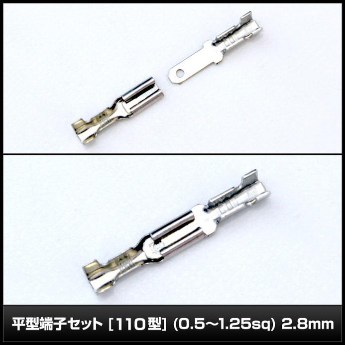8983(10セット) 平型端子セット [110型] (0.5〜1.25sq) 2.8mm オス/メス絶縁スリーブ付き