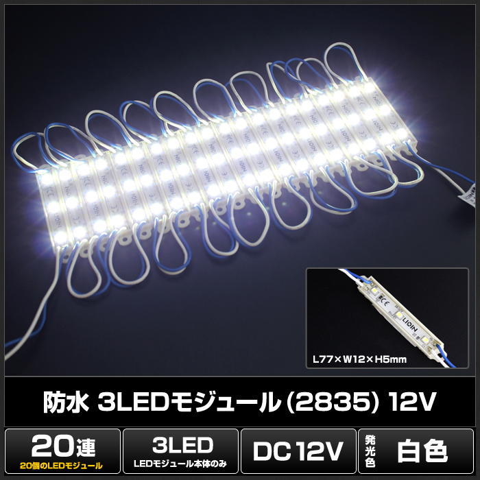 8517(20連×1set) 防水 3LEDモジュール(2835) 白色 12V (1.2cm×7.7cm) 単体