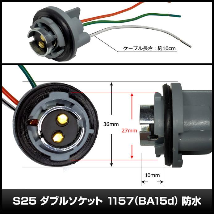 5959(1個) S25 ダブルソケット 1157 (BAY15d) 10cm