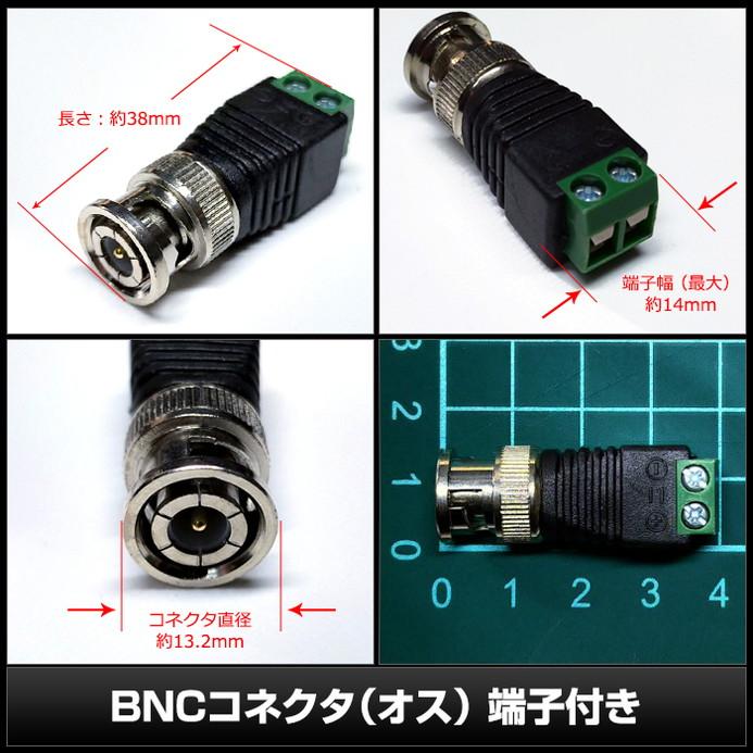 0415(2個) BNCコネクタ(オス) 端子付き
