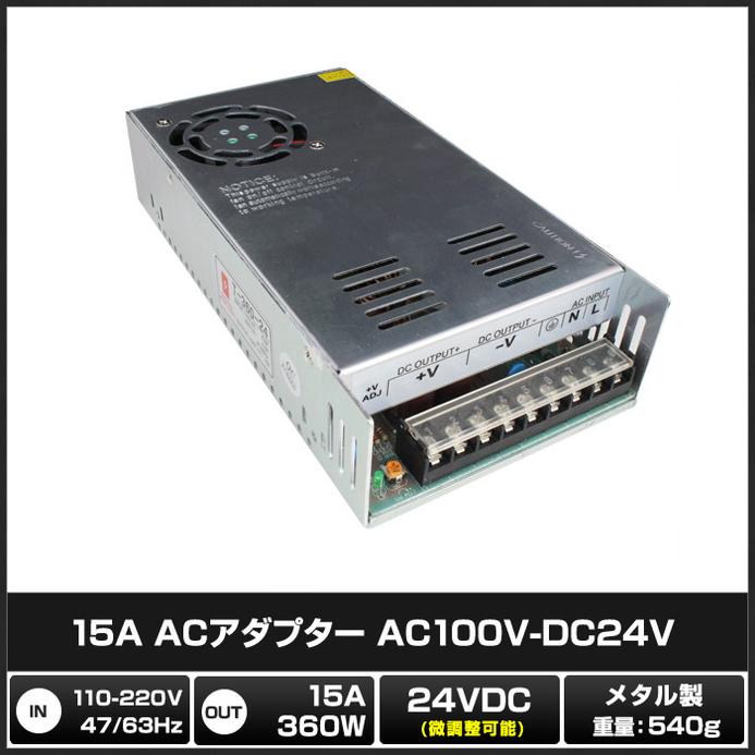 Kaito6784(10個) ACアダプタ 15A AC100V-DC24V メタル製