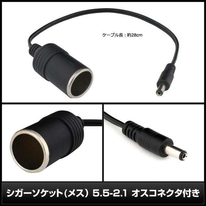 6068(100個) シガーソケット (メス) 5.5-2.1 オスコネクタ付き 28cm