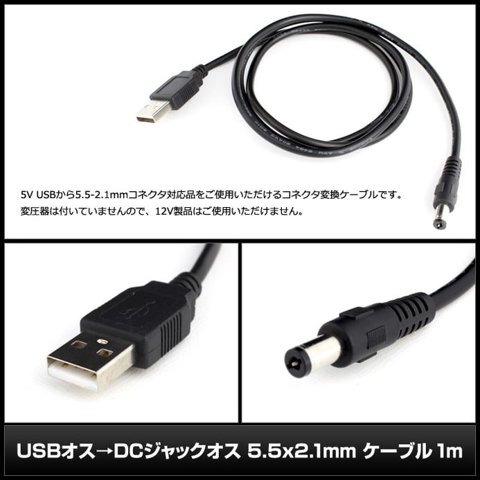 7885(100個) USBオス→DCジャックオス 5.5x2.1mm ケーブル 1m