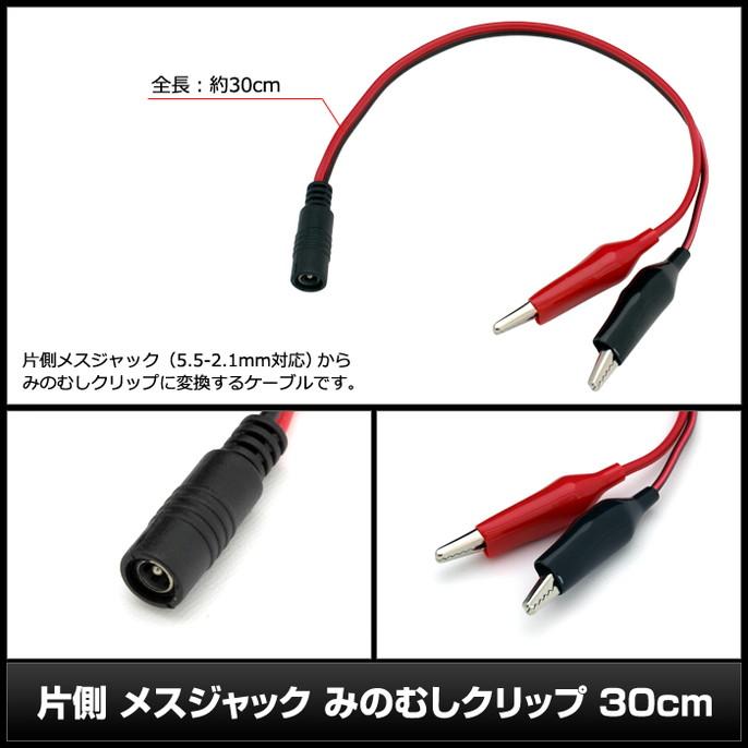 7548(1個) 片側 メスジャック(5.5-2.1mm) みのむしクリップ 30cm