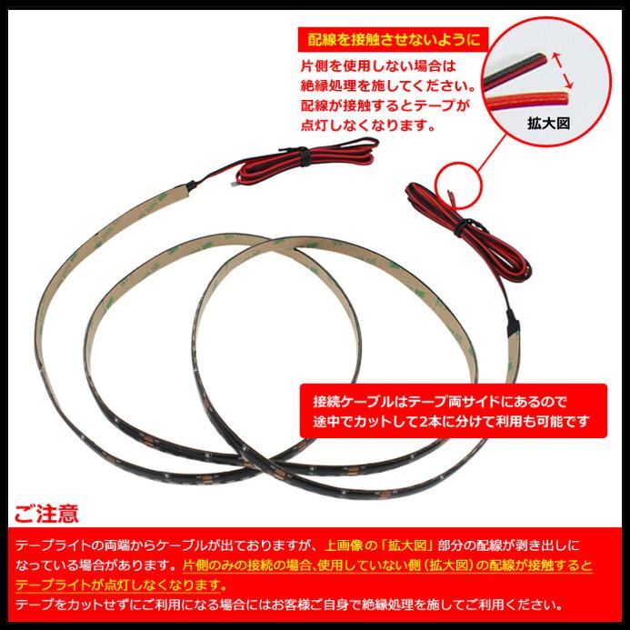 側面発光24V(1本) 高密度 防水LEDテープライト 335SMD 30cm [140LED|黒ベース|ケーブル長1.5m|両端子]