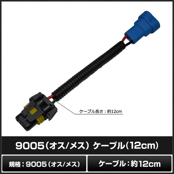 5440(1個) 9005 (オス/メス) ケーブル 12cm