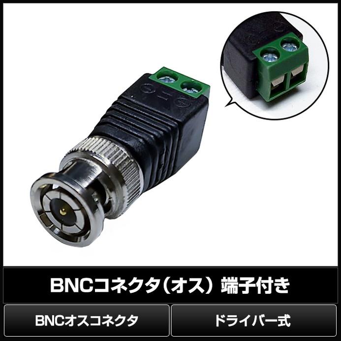 0415(10個) BNCコネクタ(オス) 端子付き