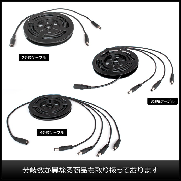 Kaito6143(10本) ACアダプタ4分岐ケーブル  5.5-2.1φ [2m]