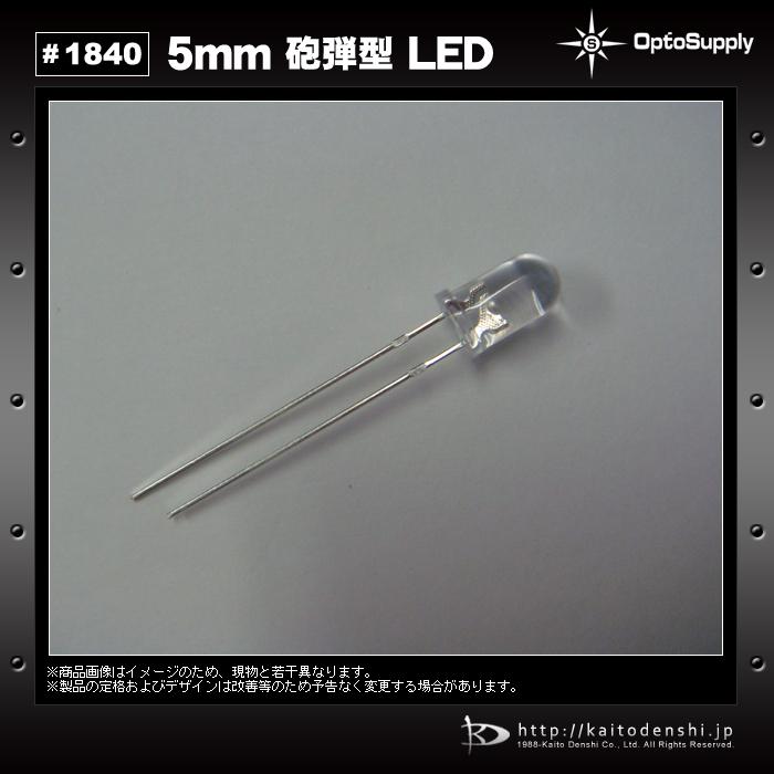 Kaito1840(100個) LED 砲弾型 5mm ROSE OptoSupply 2.2lm 30mA 15deg [OSCB4L5111A]