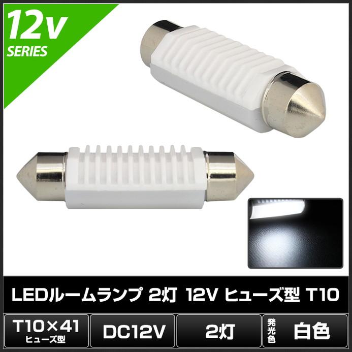 Kaito6040(100個) ルームランプ2灯 (幅41mm/高さ約10mm) 白色 12V ヒューズ型
