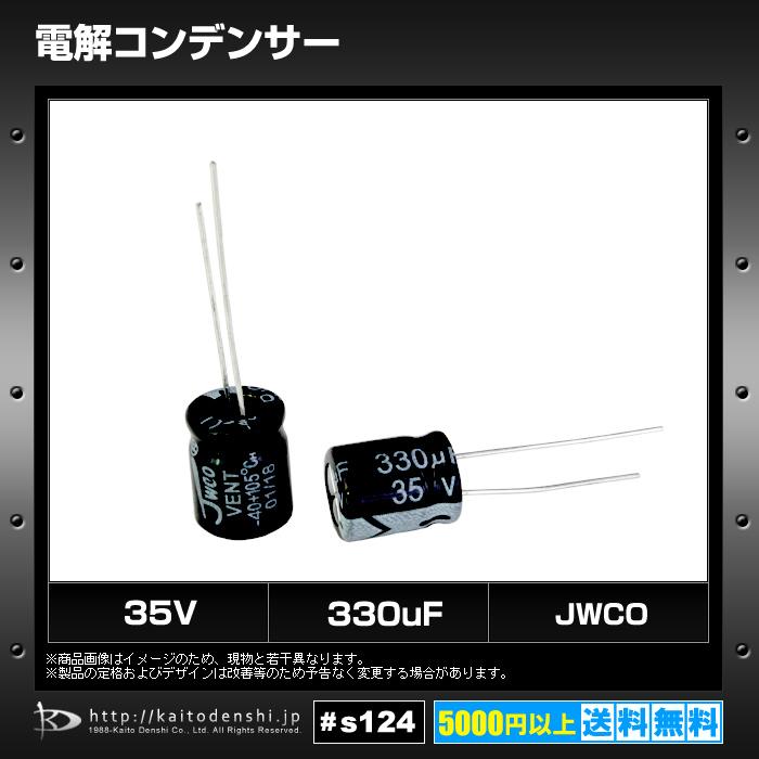 [s124] 電解コンデンサー 35V 330uF 10x13  [JWCO] (100個)