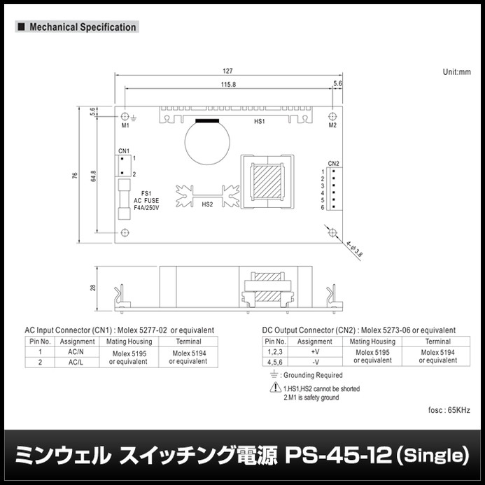 4574(1個) スイッチング電源 12V/3.7A ミンウェル (Single) [PS-45-12]