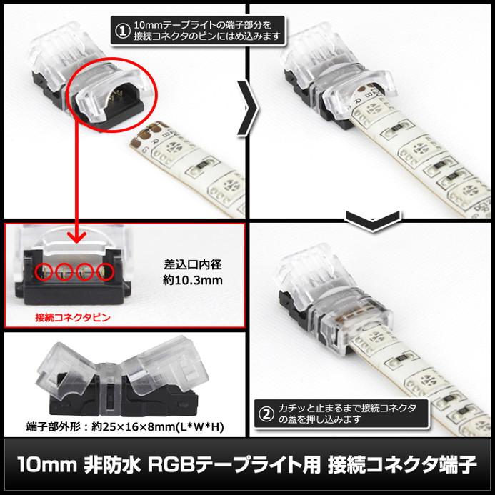 Kaito5612(100個) 10mm 防水 RGBテープライト用 接続コネクタ端子 [クリア&ブラック] 単体(半田不要)
