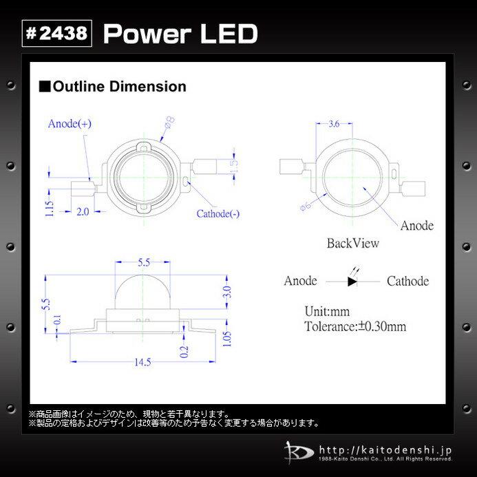 Kaito2438(1000個) パワーLED 1W ピンク(KD-JP1W-P)