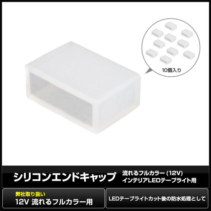 9391(10個) 流れるフルカラー (12V) インテリアLEDテープライト用 シリコンエンドキャップ