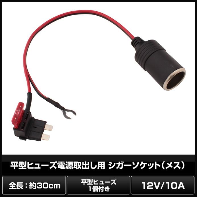 6077(1個) 平型ヒューズ電源取出し用 シガーソケット(メス) 12V/10A 平型ヒューズ1個付き