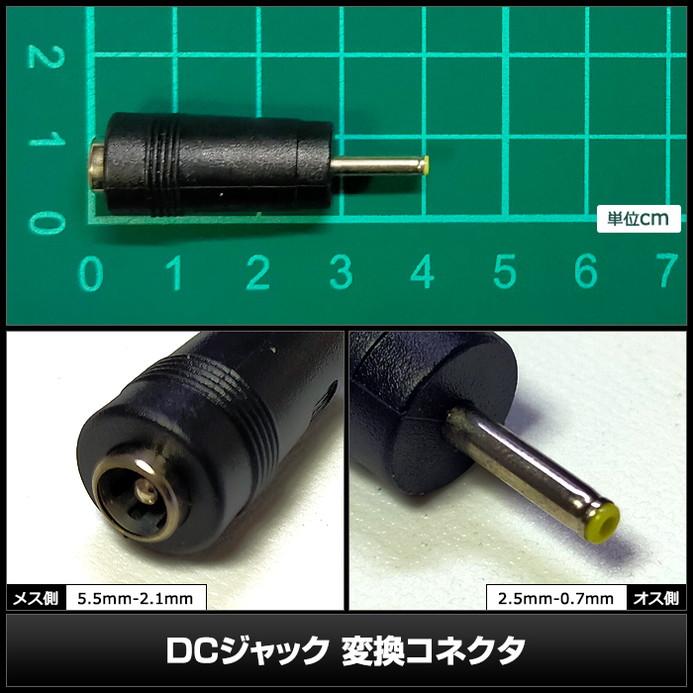4750(1個) DCジャック 変換コネクタ 5.5-2.1mm→2.5-0.7mm