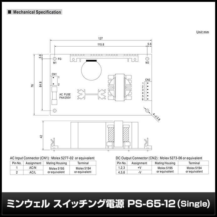 Kaito4575(1個) 12V/5.2A ミンウェル スイッチング電源(Single) [PS-65-12]