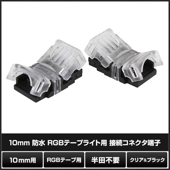Kaito5612(5個) 10mm 防水 RGBテープライト用 接続コネクタ端子 [クリア&ブラック] 単体(半田不要)